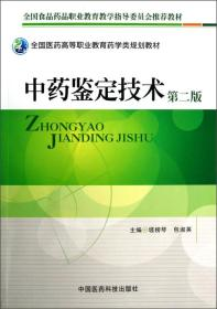 全国医药高等职业教育药学类规划教材:中药鉴定技术(第2版)