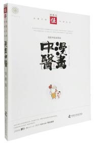 漫画中医全新版 方剂篇