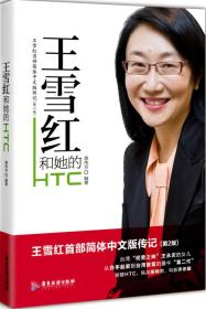 王雪红和她的HTC