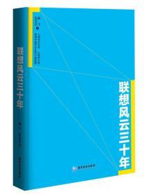 正版现货 联想风云三十年出版日期:2014-10印刷日期:2014-10印次:1/1