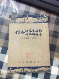 民国老书,《影梅庵忆语· 香畹楼忆语》合刊。 世界书局1947年印行