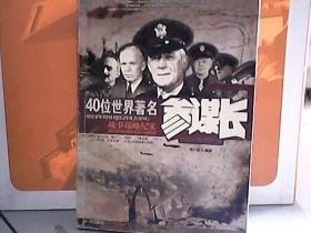 40位世界著名参谋长:战事谋略纪实