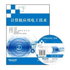 正版图书 计算机应用电工技术