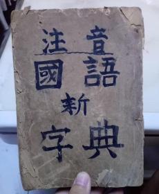 校正注音国语新字典