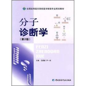【二手包邮】分子诊断学(第2版) 吕建新 尹一兵 中国医药科技出版