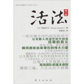 正版二手【包邮】活法修订版日稻盛和夫林慧如东方出版社9787506036603有笔记