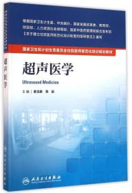 国家卫生和计划生育委员会住院医师规范化培训规划教材·超声医学