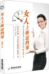 女人上班这档事:别让鸟事偷走了自己的时间