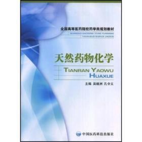 保证正版 天然药物化学 吴继洲 孔令义 中国医药科技出版社