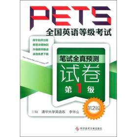 笔试全真预测试卷全国英语等级考试PETS第2版第1级