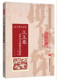 明医馆丛刊21:王玉章皮外科及肿瘤证治精粹(第二版)