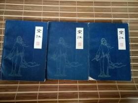 老版评话   宋江    全3册