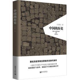 (精)人文经典书系:中国的历史