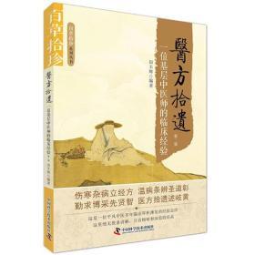 百草拾珍系列丛书:医方拾遗(第二版) 一位基层中医师的临床经验