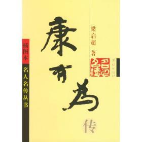 康有为传 梁启超 团结出版社 9787801307798