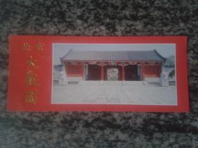 门券 北京大观园参观券两枚(同样)