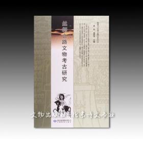 《丝绸之路文物考古研究》