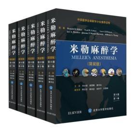 米勒麻醉学 简装版 第8版 共5卷