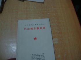 文革资料 打倒李井泉,解放大西南 巴山蜀水激红浪 1967年6月印刷