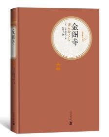 金阁寺(名著名译丛书)