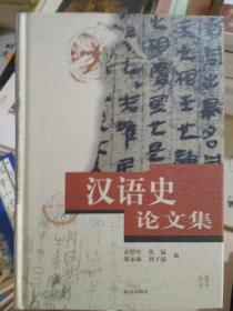 汉语史论文集(精装)