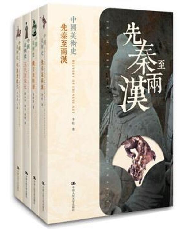 中国美术史(套装共4册)