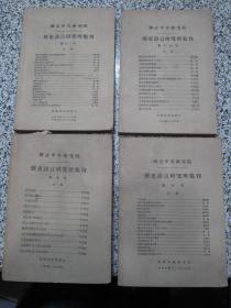 国立中央研究院历史语言研究所集刊 第九、十、十一、十七本 民国36年至37年出版