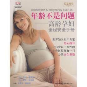 年龄不是问题——高龄孕妇全程安全手册
