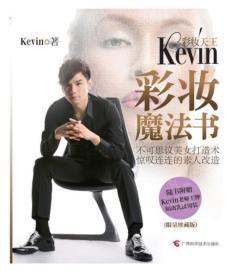 彩妆天王Kevin彩妆魔法书 不可思议美女打造术