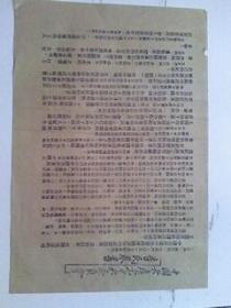 中国革命博物馆 复制品  【340X230】