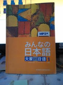 日本语:大家的日语1:MP3版(无盘)