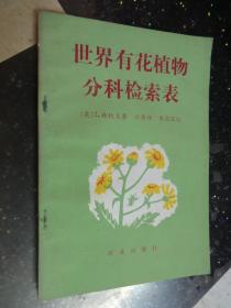 世界有花植物分科检索表
