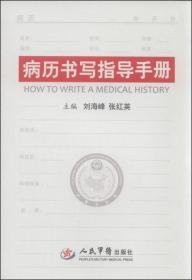 病历书写指导手册