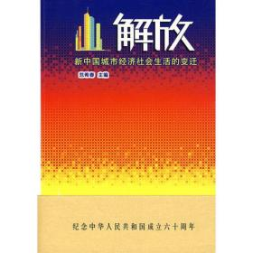 解放新中国城市经济社会生活的变迁