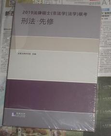 2019法律硕士(非法学/法学)联考:刑法 先修 一包八本 未开封