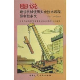 图说建筑机械使用安全技术规程强制性条文(JGJ33-2001)