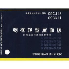 09CJ1809CG11钢框轻型屋面板