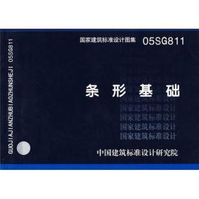 05SG811条形基础