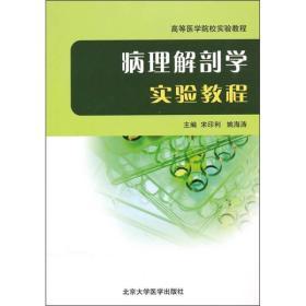 病理解剖学实验教程 宋印利 9787811169850 北京大学医学出版社