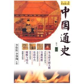 中国通史(卷7):明卷