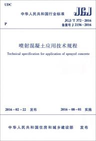 中华人民共和国行业标准(JGJ/T 372-2016):喷射混凝土应用技术规程 [Technical Specification for Application of Sprayed Concrete]