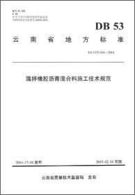 温拌橡胶沥青混合料施工技术规范