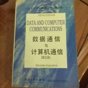 数据通信与计算机通信:[英文版]第五版