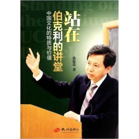 站在伯克利的讲堂:中国文化的特质与价值