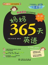 快捷英语亲子互动系列:妈妈365天英语