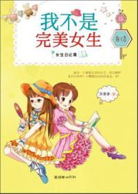 正版二手二手女生日记簿·自信:我不是完美女生乐多多朝华出版社9787505433694r