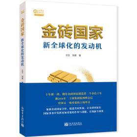 9787510463167-ha-金砖国家:新全球化的发动机