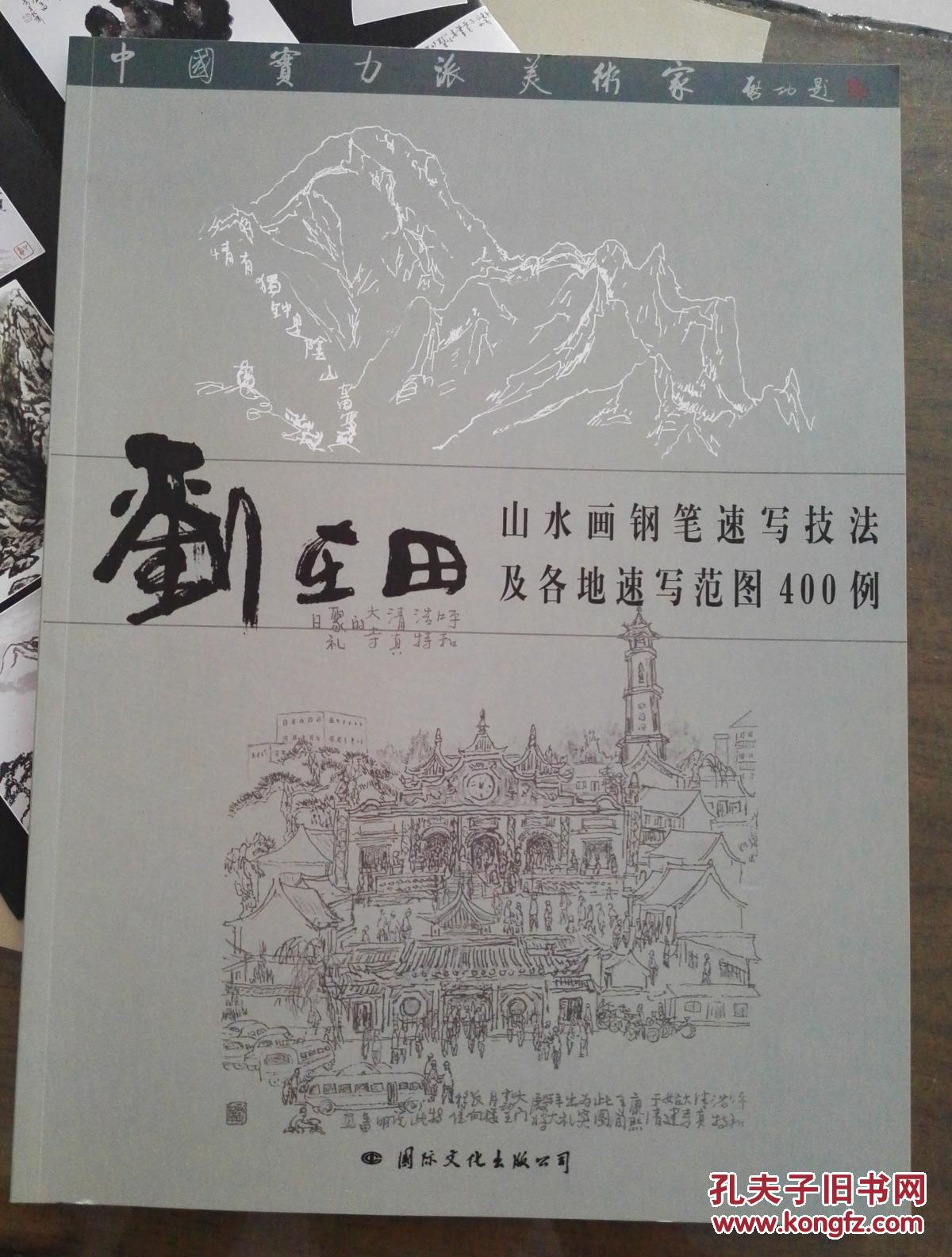 刘在田山水画钢笔速写技法及各地速写范图400例--中国实力派美术家刘在田