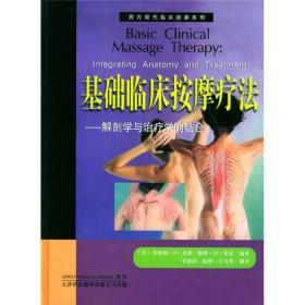 保证正版 基础临床按摩疗法:解剖学与学的结合 克莱 庞兹 天津科技翻译出版公司