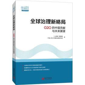 9787510463396-ha-全球治理新格*:G20的中国贡献与未来展望